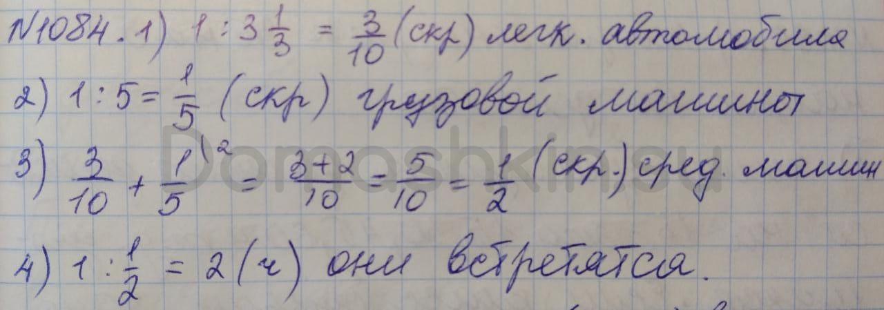 Математика 5 класс учебник Никольский номер 1084 решение