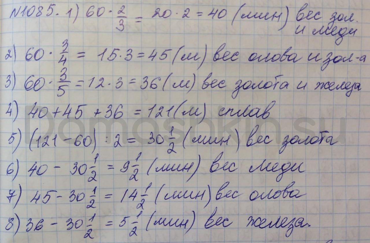 Математика 5 класс учебник Никольский номер 1085 решение