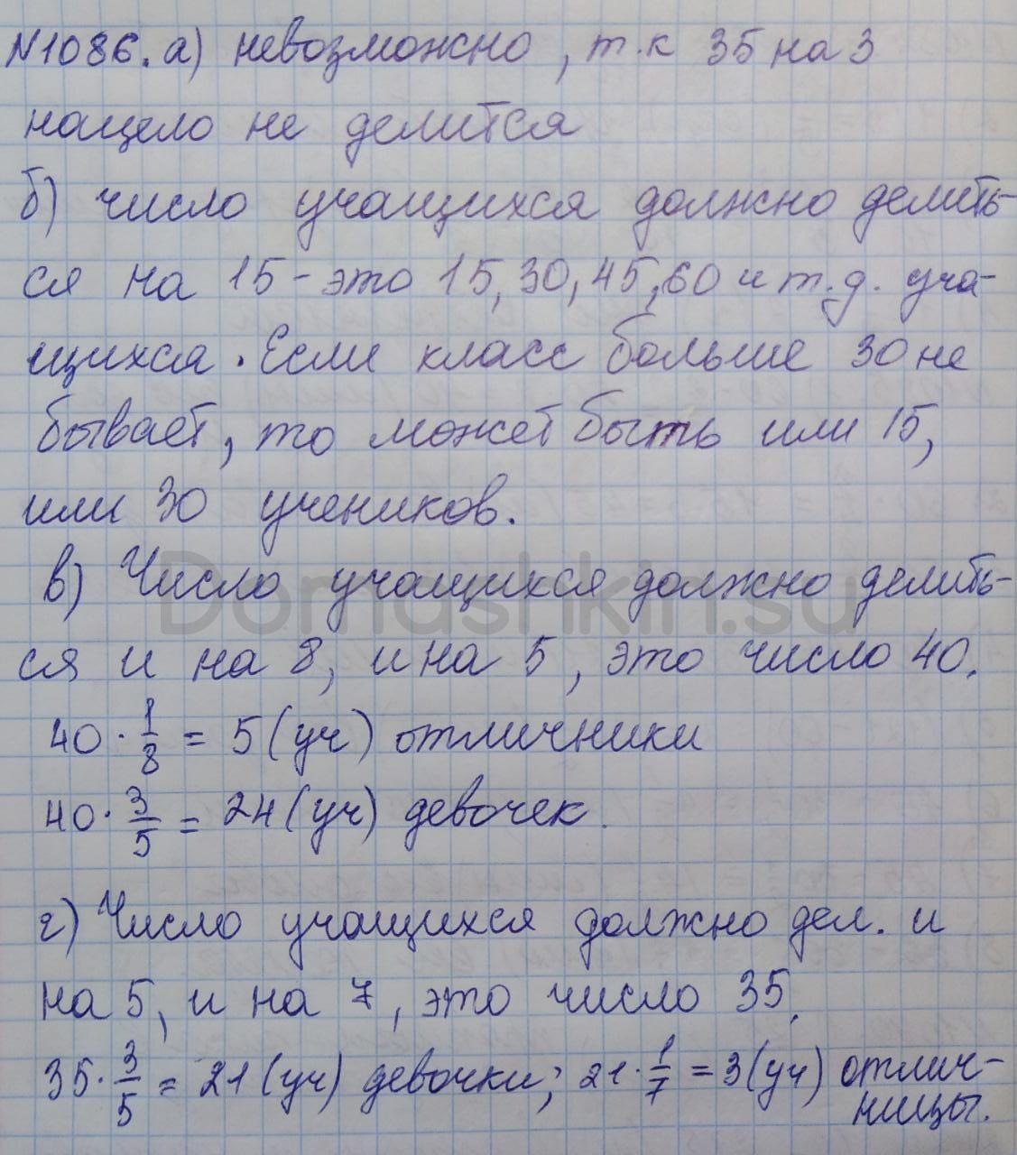 Математика 5 класс учебник Никольский номер 1086 решение