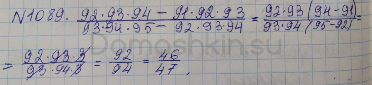 Математика 5 класс учебник Никольский номер 1089 решение