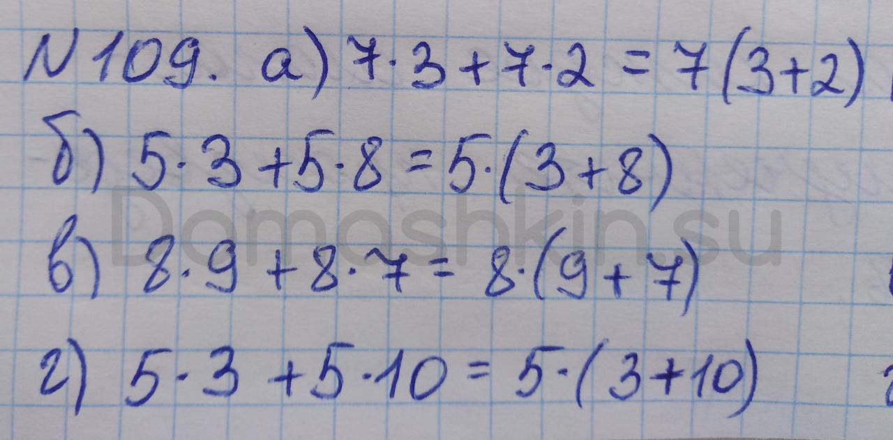Математика 5 класс учебник Никольский номер 109 решение