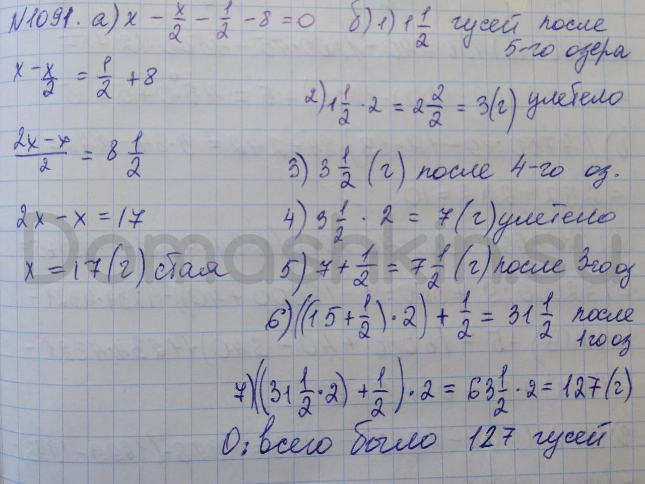 Математика 5 класс учебник Никольский номер 1091 решение