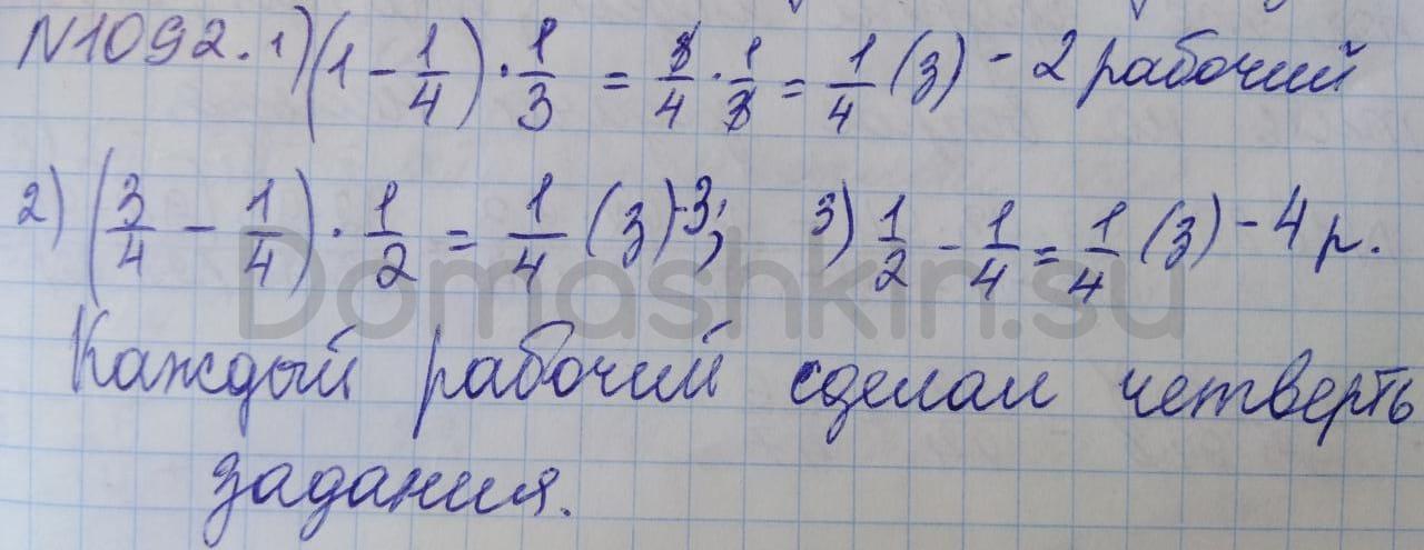 Математика 5 класс учебник Никольский номер 1092 решение
