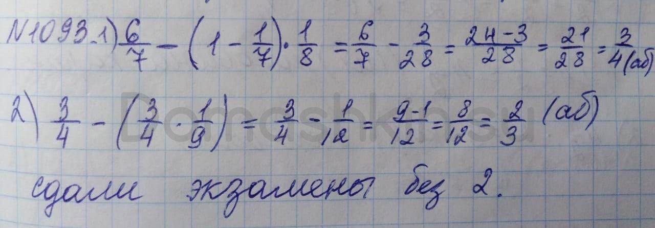 Математика 5 класс учебник Никольский номер 1093 решение