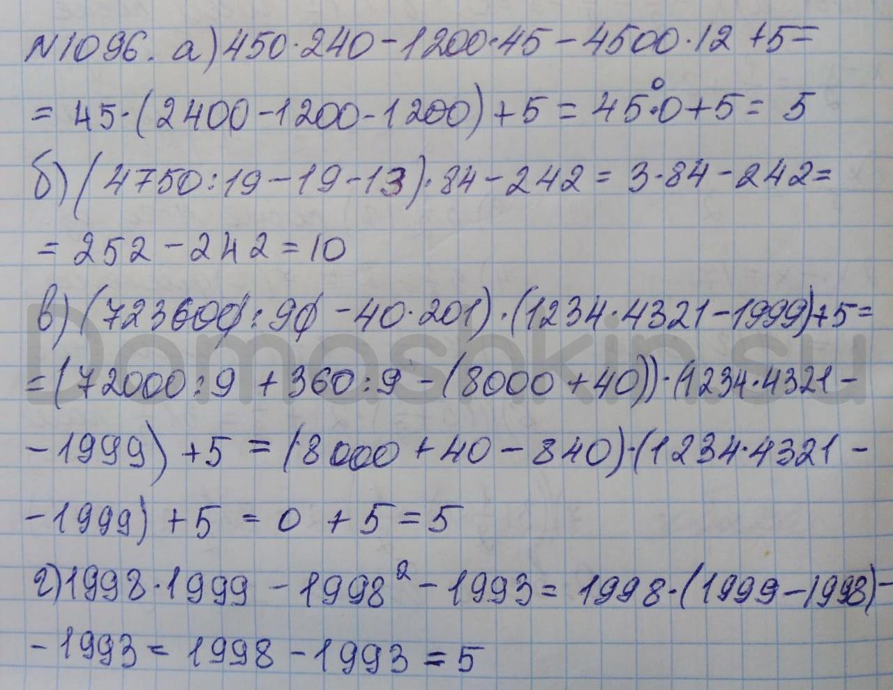 Математика 5 класс учебник Никольский номер 1096 решение