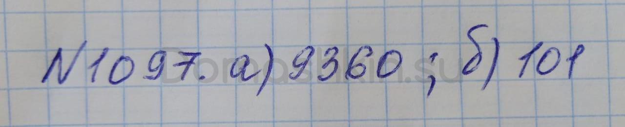 Математика 5 класс учебник Никольский номер 1097 решение