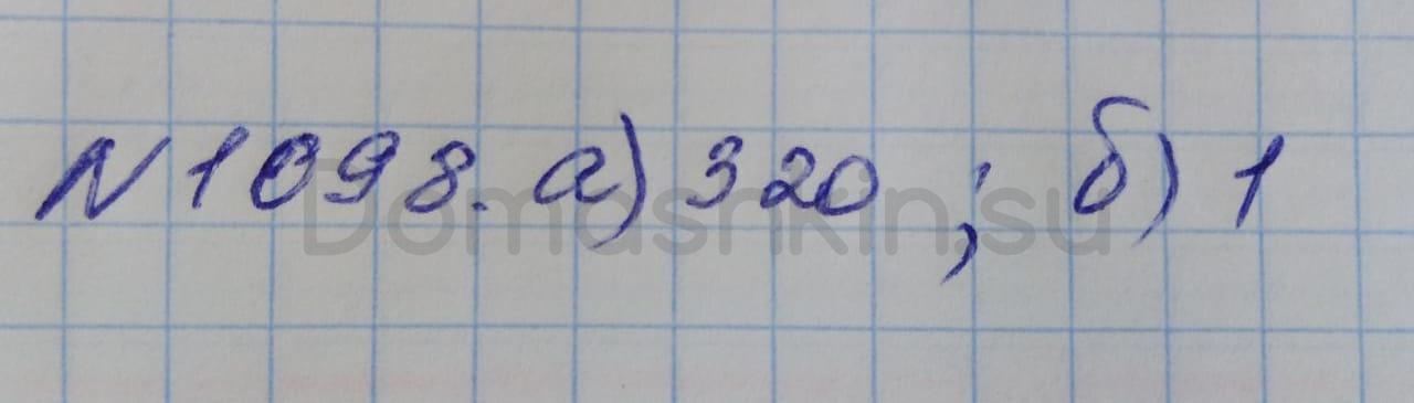 Математика 5 класс учебник Никольский номер 1098 решение