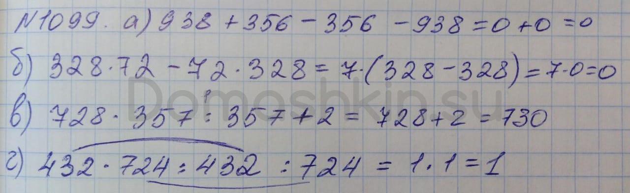 Математика 5 класс учебник Никольский номер 1099 решение
