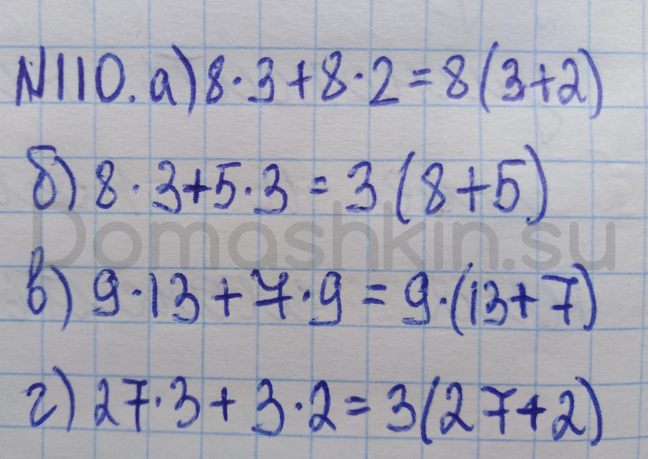 Математика 5 класс учебник Никольский номер 110 решение