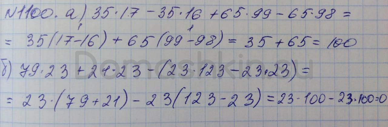 Математика 5 класс учебник Никольский номер 1100 решение