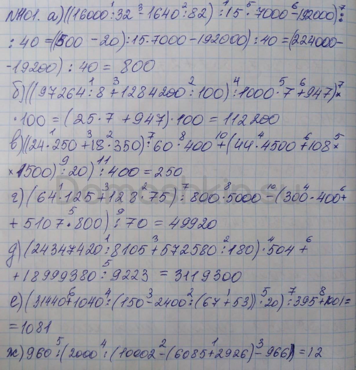 Математика 5 класс учебник Никольский номер 1101 решение