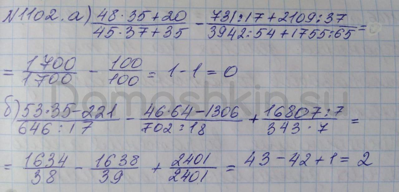 Математика 5 класс учебник Никольский номер 1102 решение