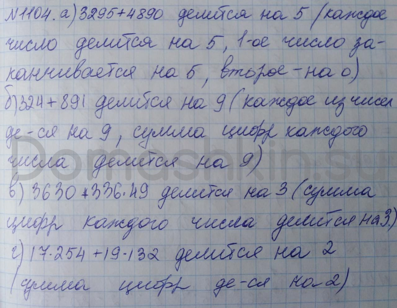 Математика 5 класс учебник Никольский номер 1104 решение