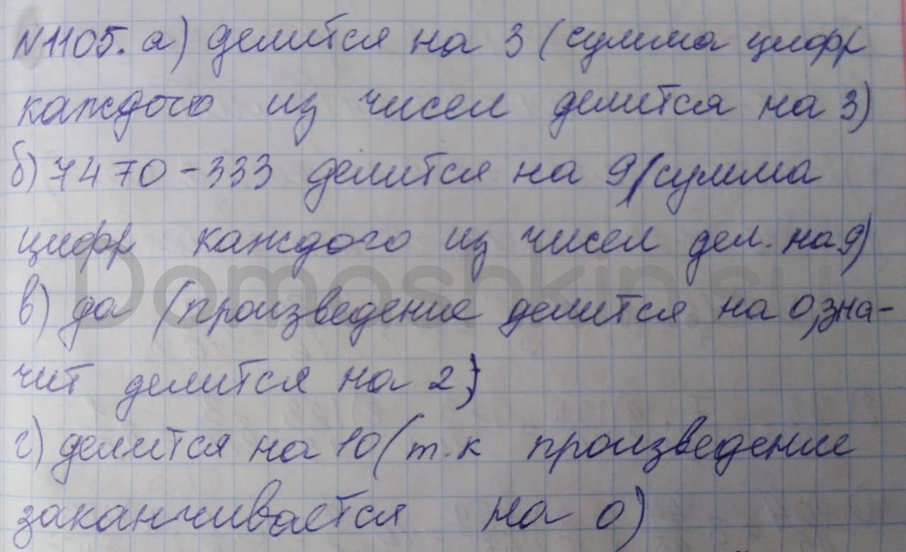 Математика 5 класс учебник Никольский номер 1105 решение