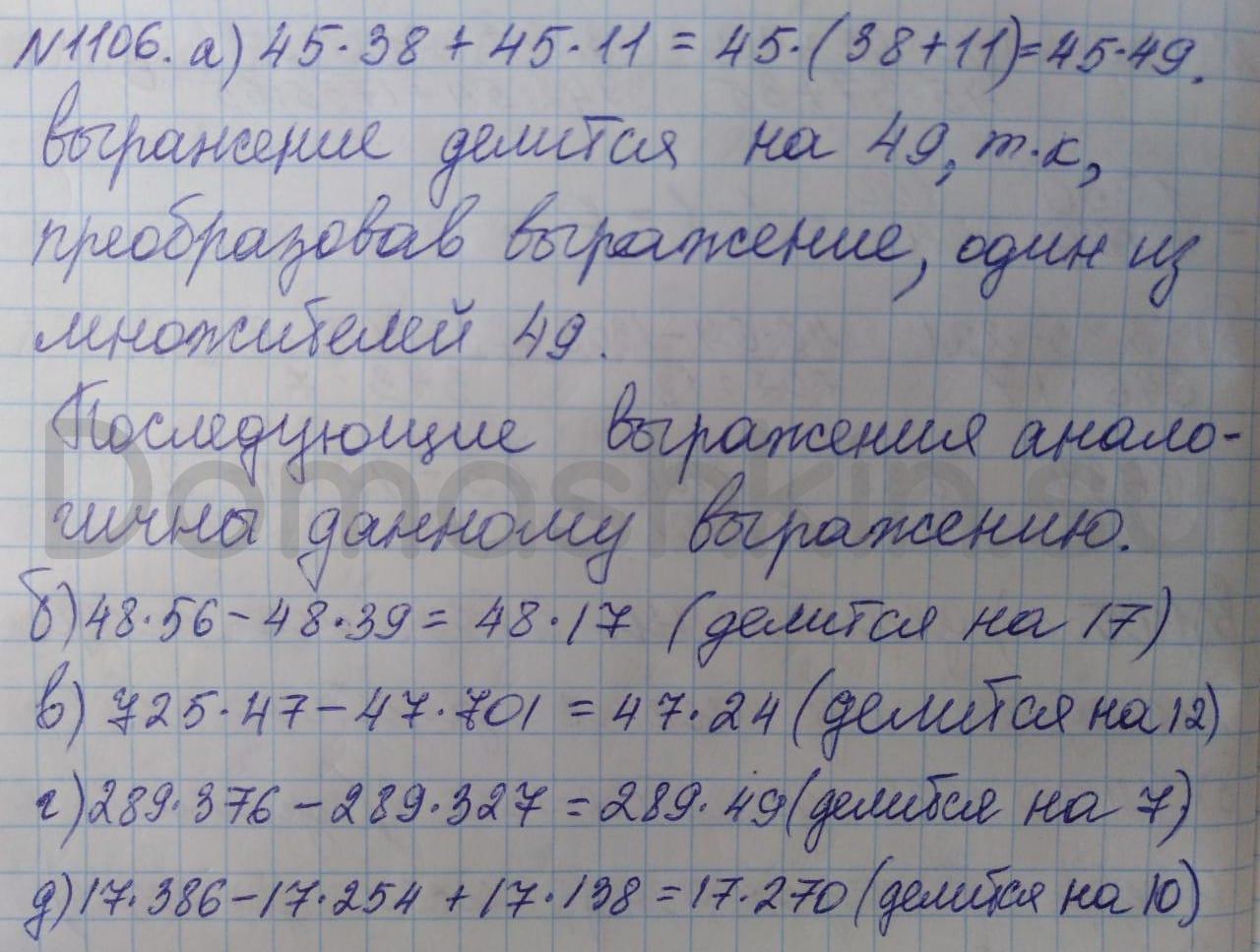 Математика 5 класс учебник Никольский номер 1106 решение