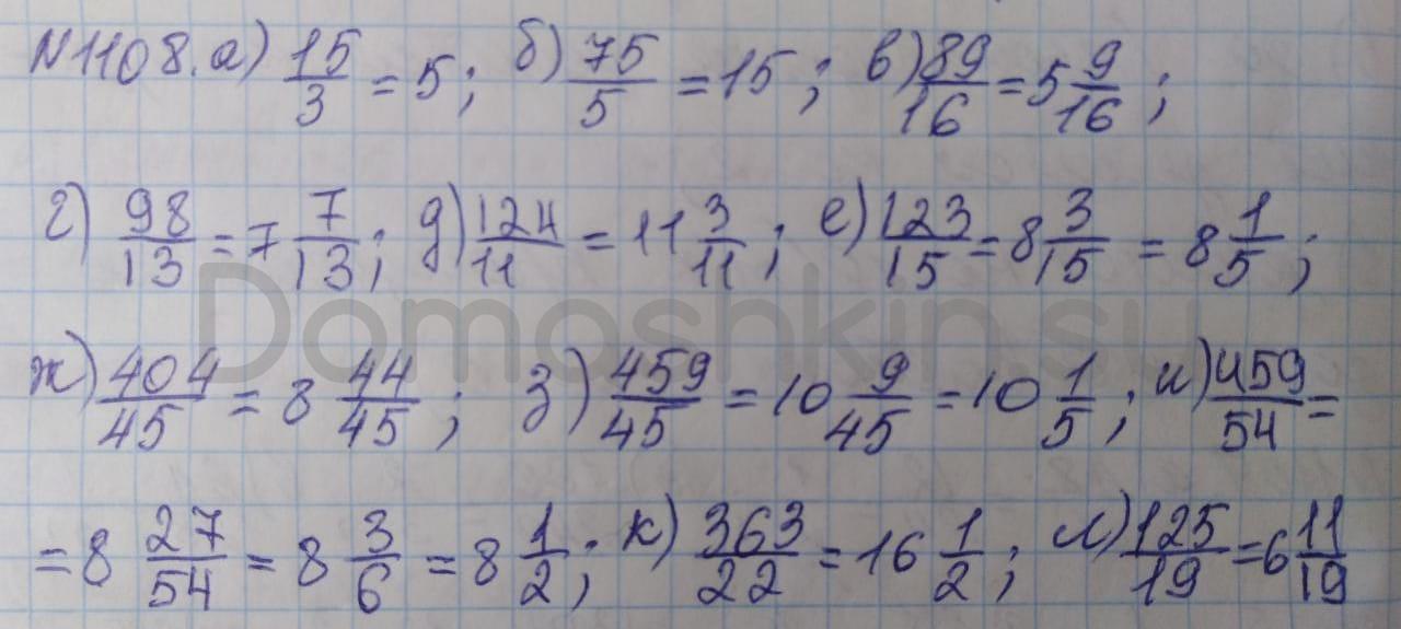 Математика 5 класс учебник Никольский номер 1108 решение