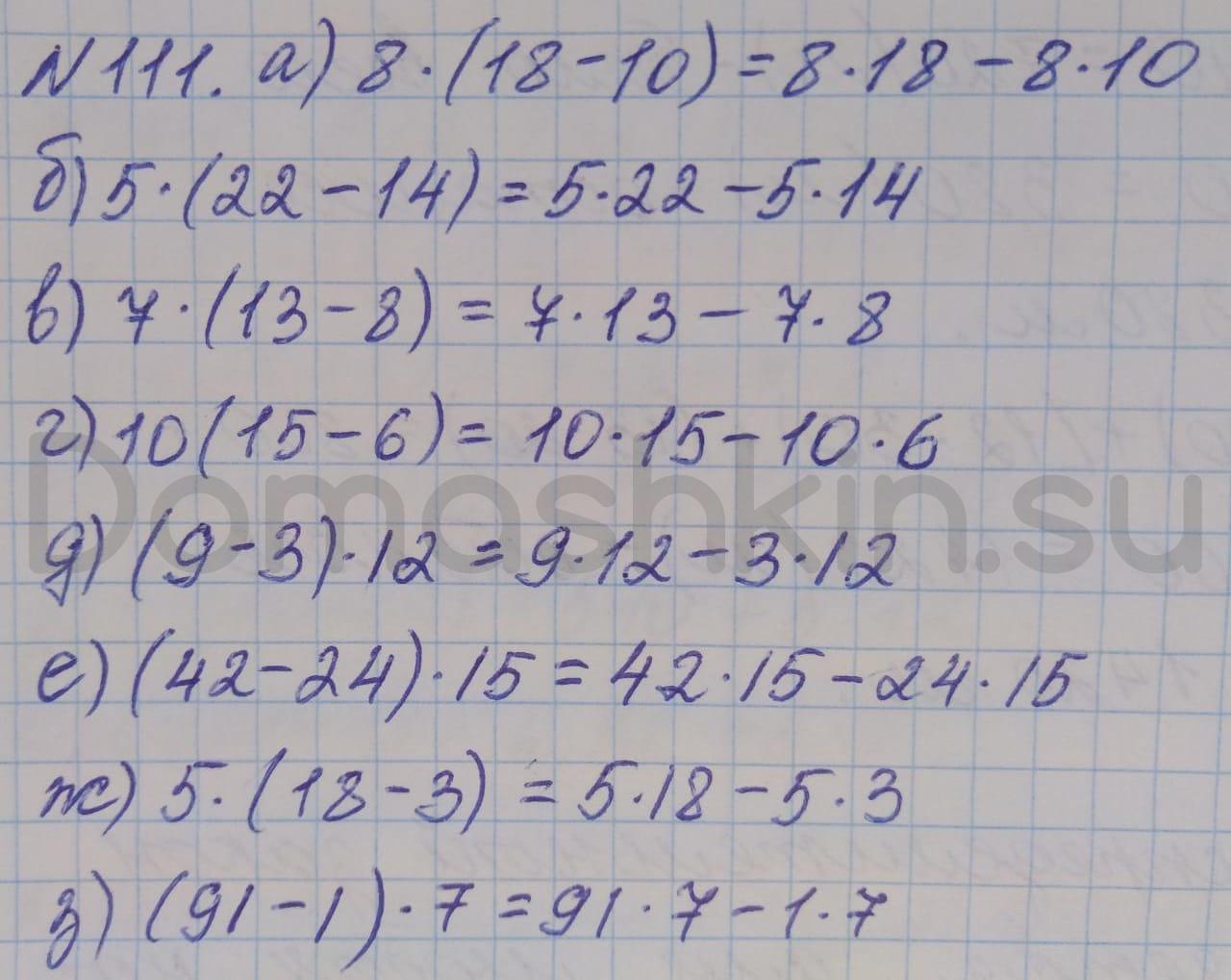 Математика 5 класс учебник Никольский номер 111 решение