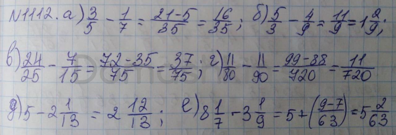 Математика 5 класс учебник Никольский номер 1112 решение