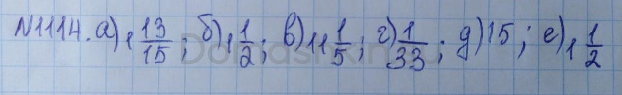 Математика 5 класс учебник Никольский номер 1114 решение
