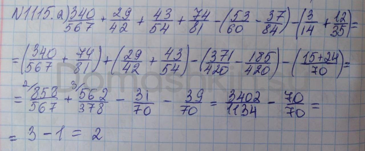 Математика 5 класс учебник Никольский номер 1115 решение