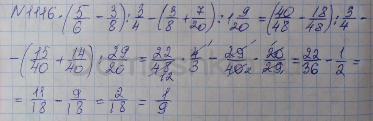 Математика 5 класс учебник Никольский номер 1116 решение
