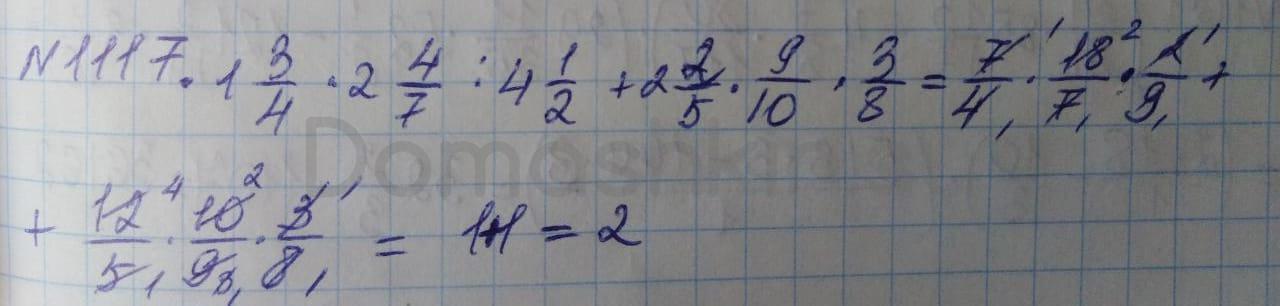Математика 5 класс учебник Никольский номер 1117 решение