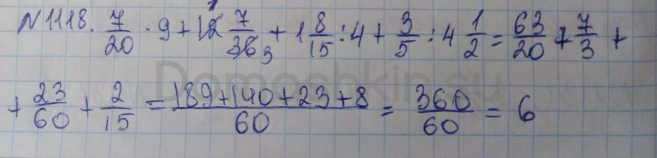 Математика 5 класс учебник Никольский номер 1118 решение