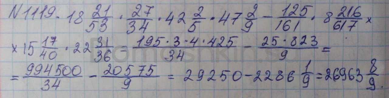 Математика 5 класс учебник Никольский номер 1119 решение