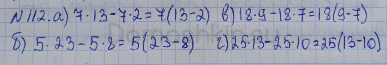 Математика 5 класс учебник Никольский номер 112 решение