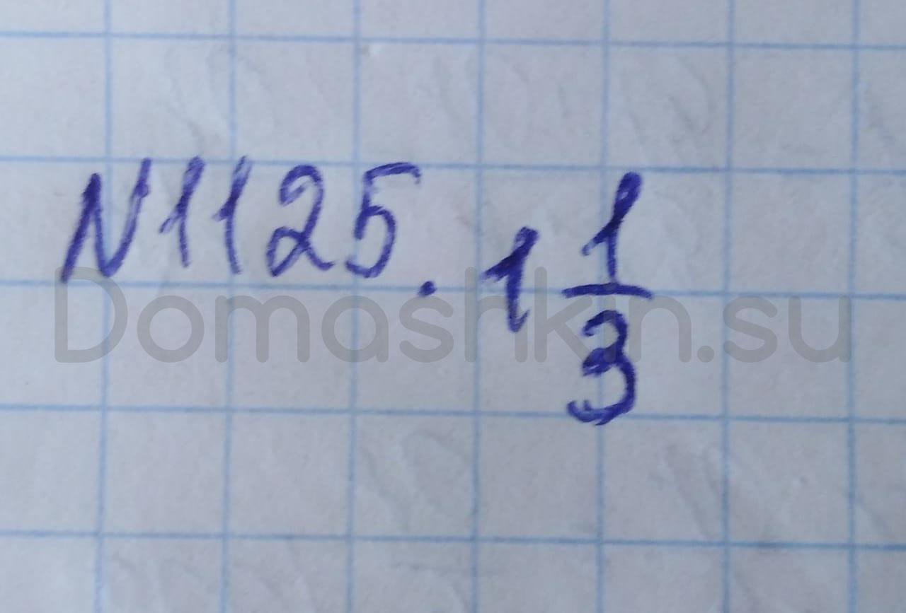 Математика 5 класс учебник Никольский номер 1125 решение
