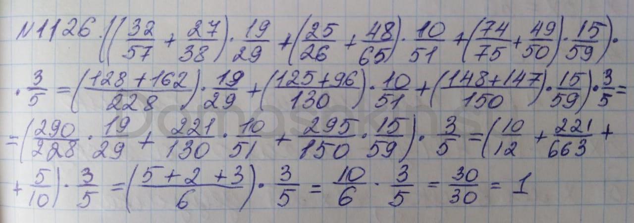 Математика 5 класс учебник Никольский номер 1126 решение