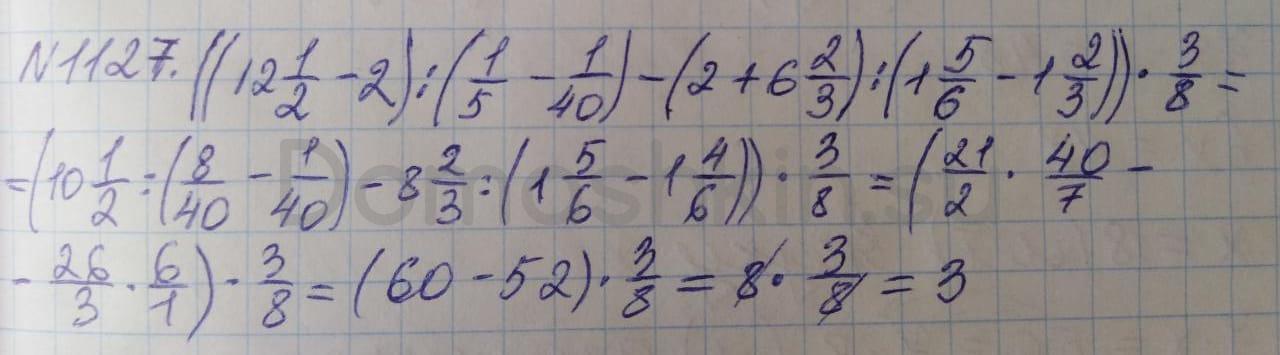Математика 5 класс учебник Никольский номер 1127 решение