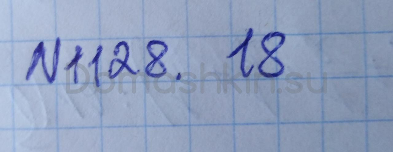 Математика 5 класс учебник Никольский номер 1128 решение