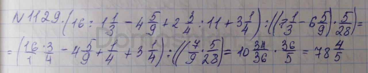 Математика 5 класс учебник Никольский номер 1129 решение