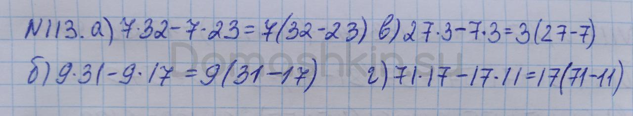Математика 5 класс учебник Никольский номер 113 решение