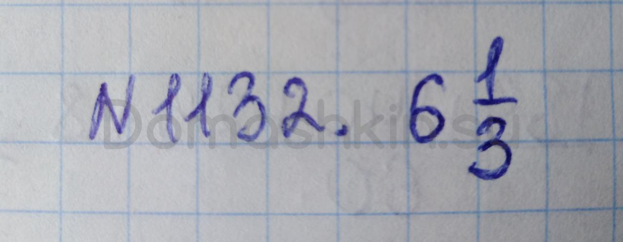 Математика 5 класс учебник Никольский номер 1132 решение