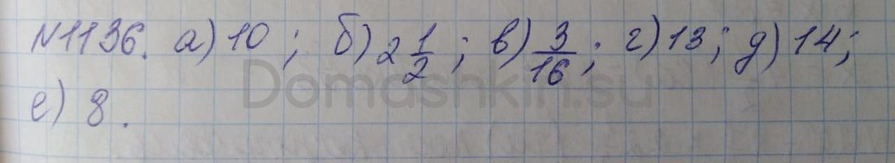 Математика 5 класс учебник Никольский номер 1136 решение