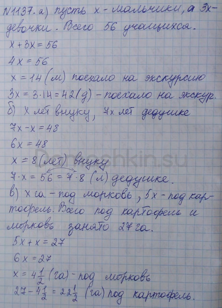 Математика 5 класс учебник Никольский номер 1137 решение