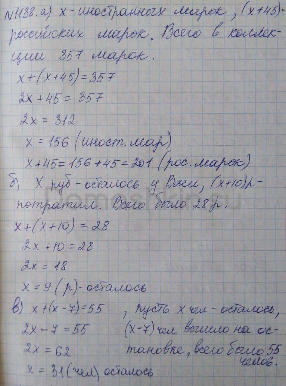 Математика 5 класс учебник Никольский номер 1138 решение
