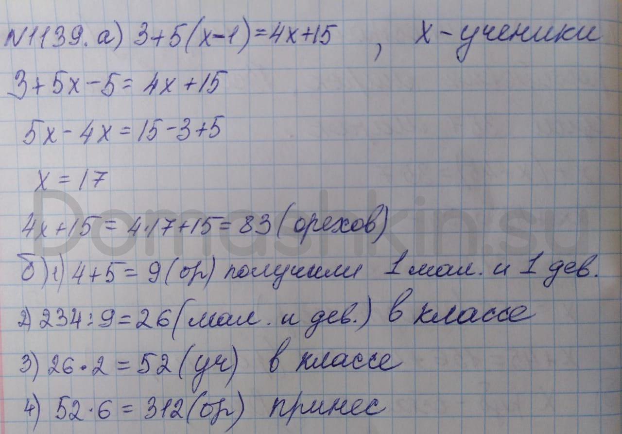 Математика 5 класс учебник Никольский номер 1139 решение