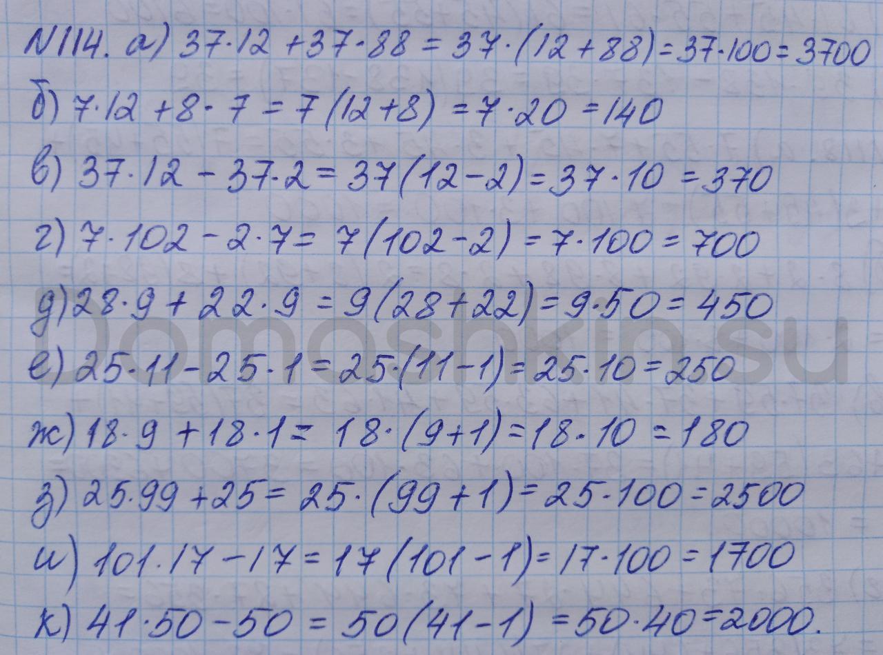 Математика 5 класс учебник Никольский номер 114 решение