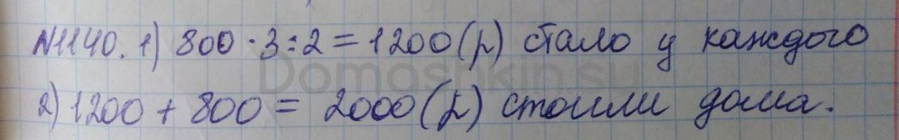 Математика 5 класс учебник Никольский номер 1140 решение