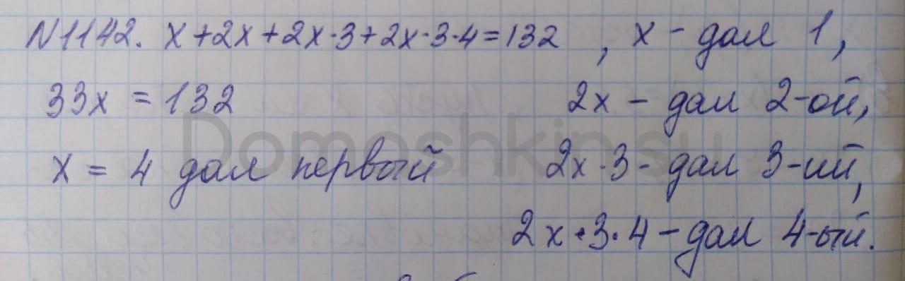 Математика 5 класс учебник Никольский номер 1142 решение