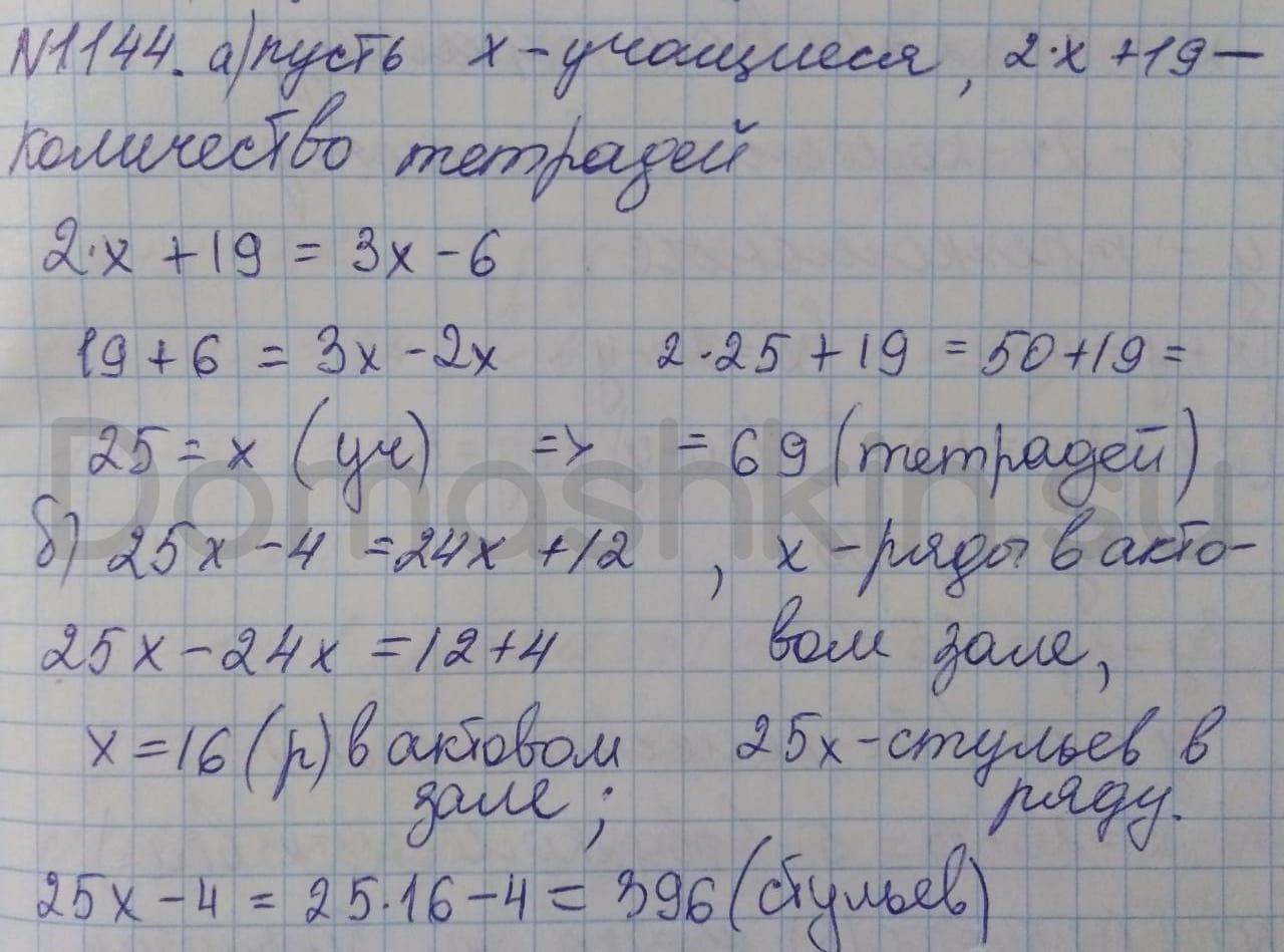 Математика 5 класс учебник Никольский номер 1144 решение