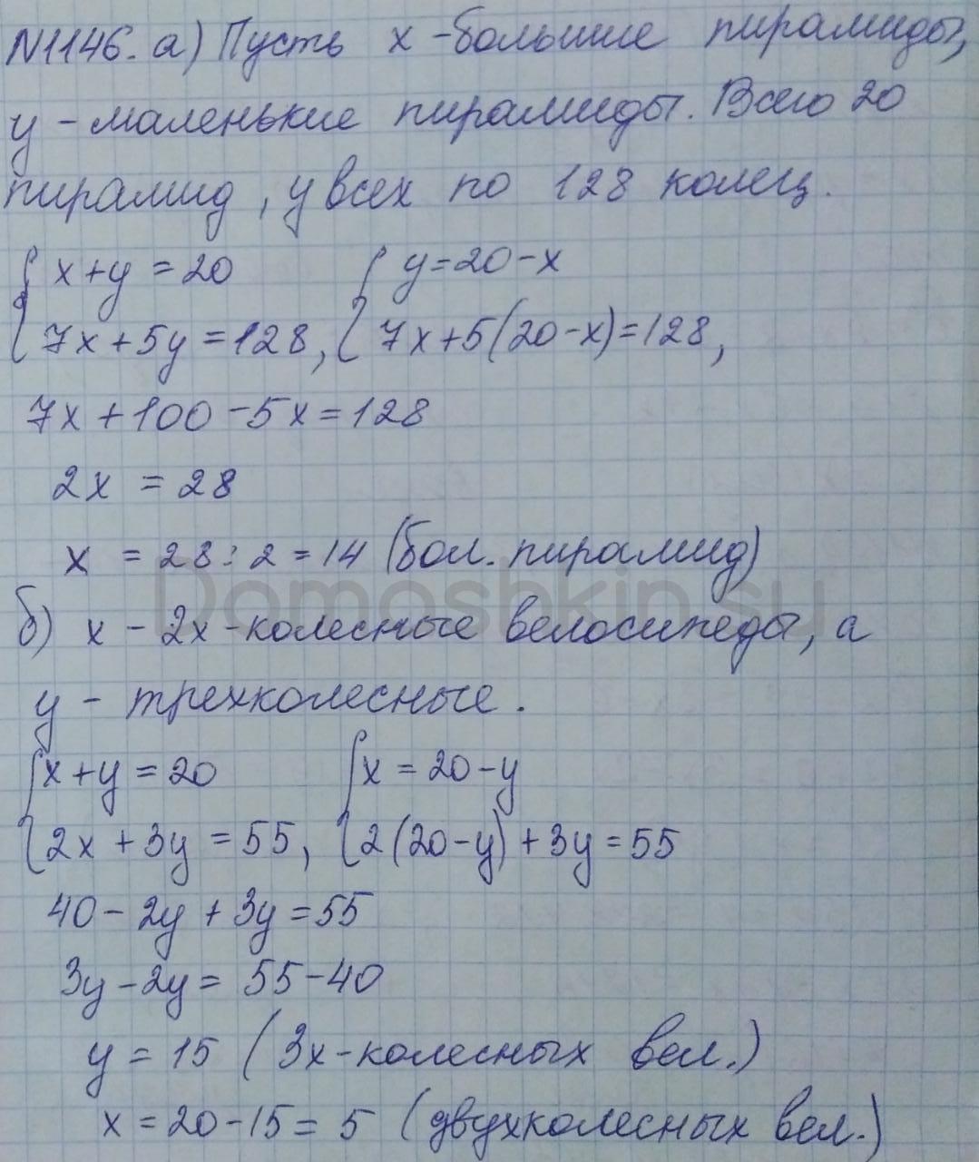 Математика 5 класс учебник Никольский номер 1146 решение