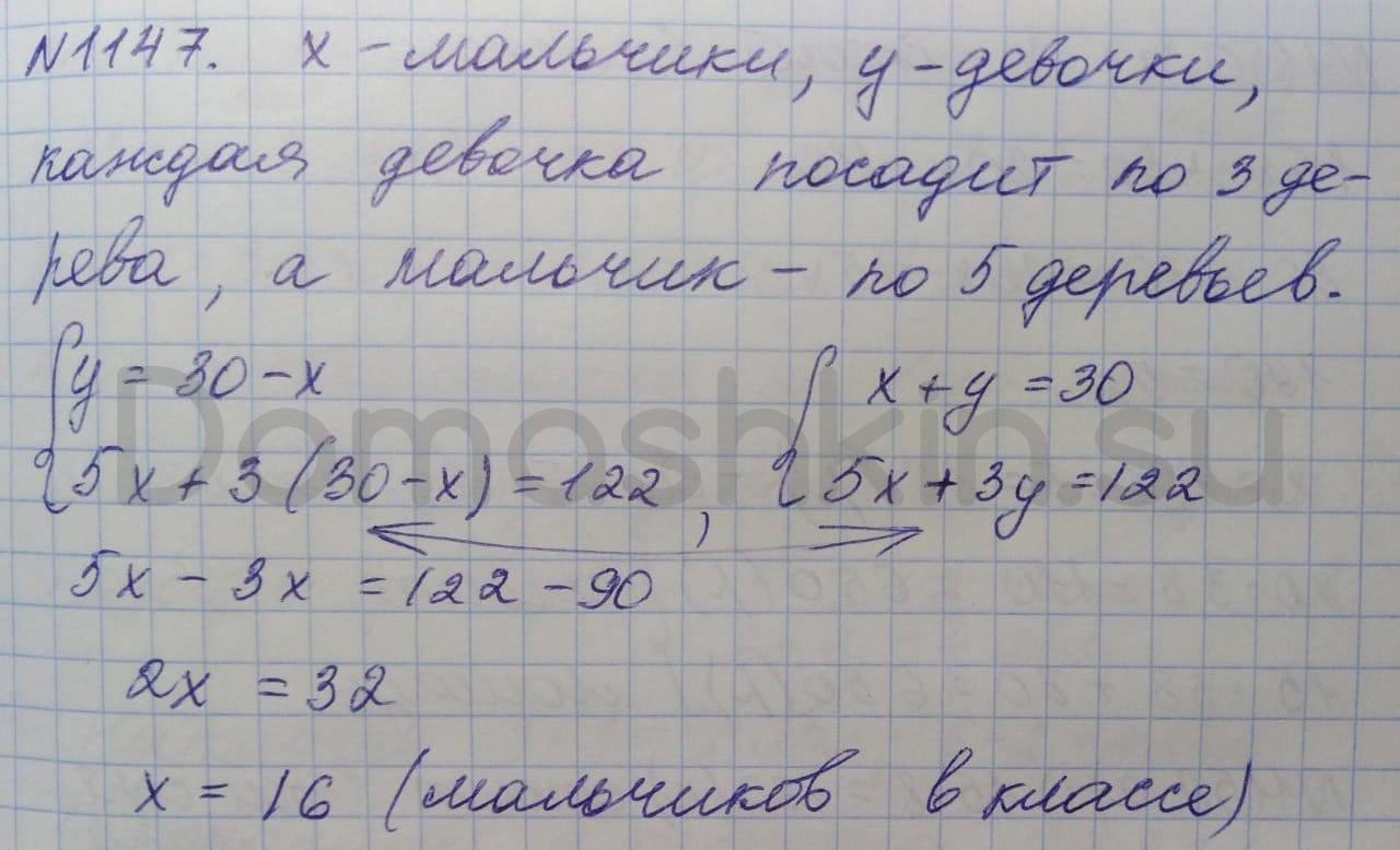 Математика 5 класс учебник Никольский номер 1147 решение