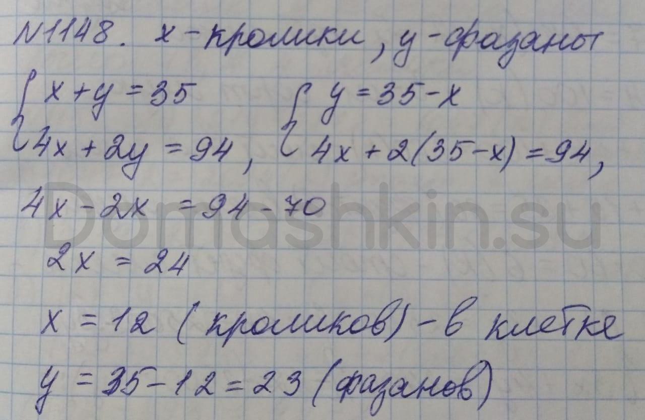 Математика 5 класс учебник Никольский номер 1148 решение