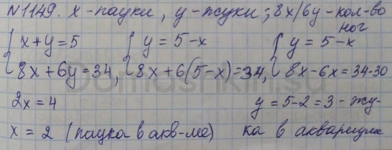 Математика 5 класс учебник Никольский номер 1149 решение