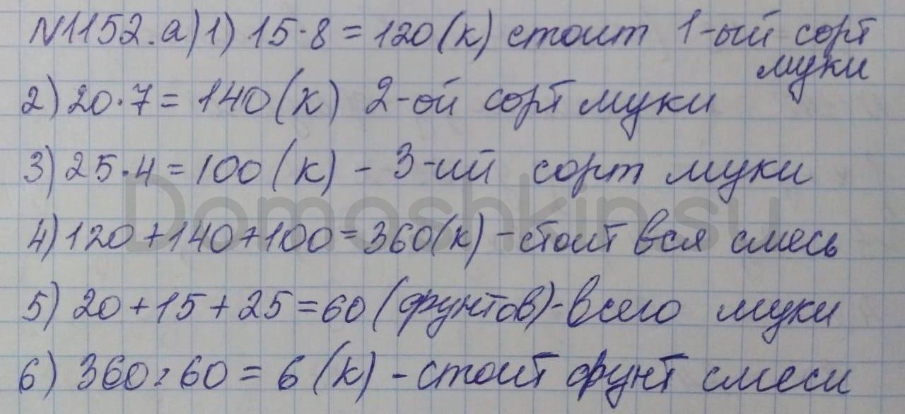 Математика 5 класс учебник Никольский номер 1152 решение