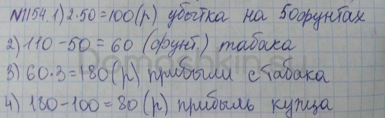 Математика 5 класс учебник Никольский номер 1154 решение